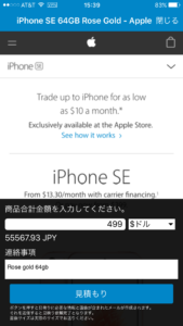 Buy iPhone SE at US apple store 06
