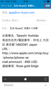 Buy iPhone SE at US apple store 07