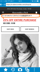 How to see Abercrombie USA Official site from Hong Kong